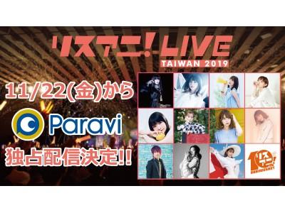 アニメ音楽フェス「リスアニ!LIVE TAIWAN 2019」が11/22(金)よりParaviで独占配信決定!!