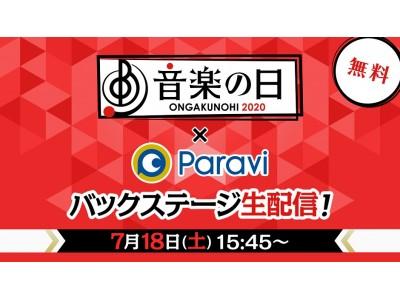 ♪音楽の日2020♪今年も音楽の日×Paravi バックステージ生配信決定!!