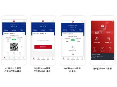 スマートフォン向け「JAL」アプリを刷新します