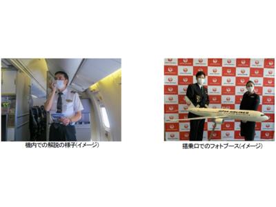 夏休み、乗りながら飛行機について学べる、周遊チャーターを実施