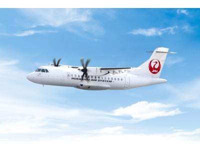 北海道エアシステム、ATR42-600型機発注に関する覚書を締結