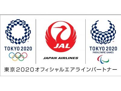 「東京2020オリンピック・パラリンピック競技大会」をさらに盛り上げます