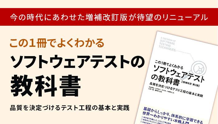 『【この1冊でよくわかる】ソフトウェアテストの教科書』時代の変化やニーズに合わせた大幅改定版を刊行