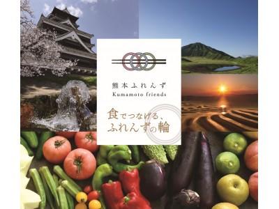 熊本の「食」によって繋がる絆と魅力を発信するプロジェクト「熊本ふれんず」
