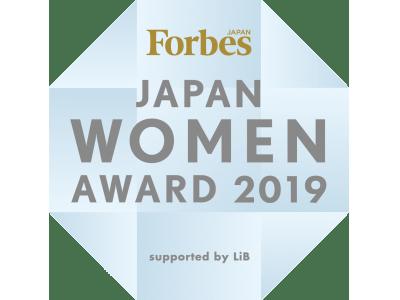 女性メインの営業アウトソーシング会社Surpass(サーパス)、2019年の女性経営者アワードで2つの受賞