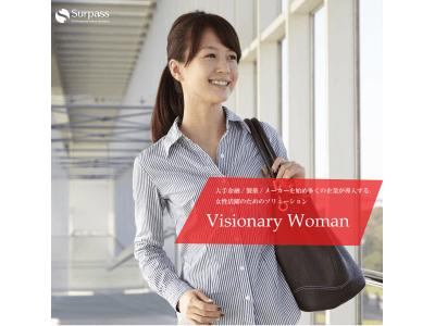 イキイキ働く女性社員育成のための研修を開始