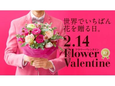 渋谷スクランブルスクエアにてトークイベント初開催。若者300人以上が参加!現役大学生による「フラワーバレンタインフェスティバル」では、フォロワー約80万人「妻が綺麗過ぎる。」も登場!