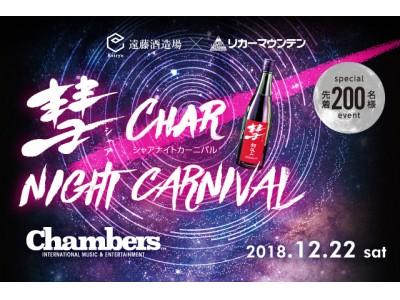 彗星の如く現れた清酒界のニュータイプ!?「彗」が京都最大級のクラブ「Chambers」に舞い降りる!『-彗- シャア ナイトカーニバル』2018年12月22日(土)開催決定