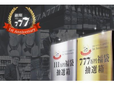 リカーマウンテン銀座777がOPEN1周年を記念して「777万円福袋」を限定販売!1月11日(金)午前11時より抽選券の配布を開始いたします