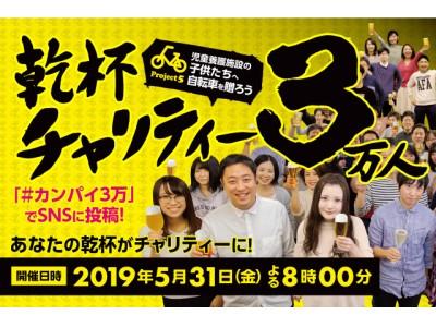 あなたの乾杯がチャリティーに!「乾杯チャリティー3万人」5月31日(金)よる8時に開催!