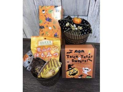 大人気スイーツが、期間限定パッケージで登場!山田養蜂場 ハロウィン限定商品、続々発売!