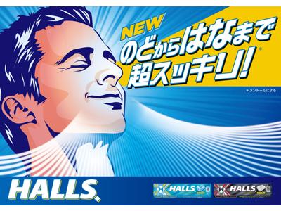 のどから鼻まで、超スッキリ※1!マスク着用時のリフレッシュにも。 リフレッシュキャンディ「ホールズ」がリニューアル~2020年9月28日(月)より新発売~