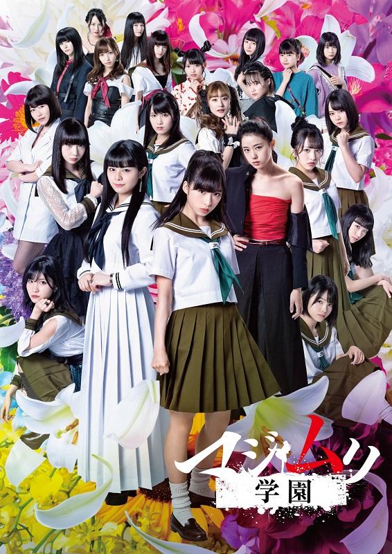 AKB48グループ出演「マジすか学園」シリーズ 第7弾『マジムリ学園』2020年7月9日(木)よりMONDO TVで毎週放送!