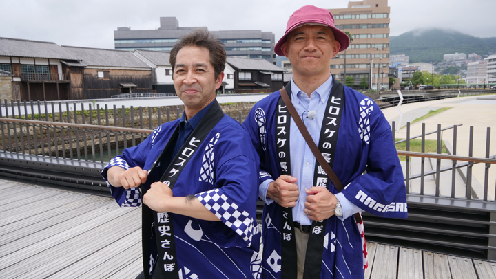 開港450周年を迎える港のある街・長崎に注目!『ヒロスケの長崎歴史さんぽ』 アンコール放送(旅チャンネル)