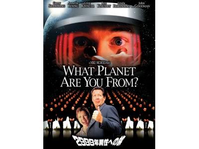 オスカー俳優ベン・キングズレーも出演!!SFコメディ映画『2999年異性への旅』 MONDO TVで6/15(金)オンエア!