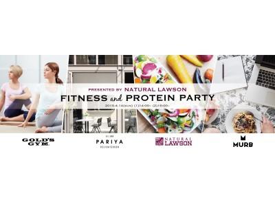 ナチュラルローソンと3社が仕掛ける異色のコラボイベント 4/14(日)「フィットネス&プロテインパーティ」開催!