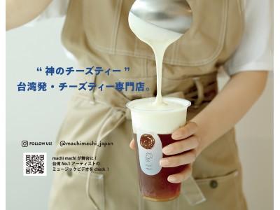 台湾発!現地で「神のチーズティー」と称されるチーズティー専門店「machi machi」が登場!