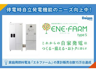 停電時自立発電機能のニーズ向上中!大阪ガス「エネファーム」選ばれ続けて累計販売台数15万台を達成
