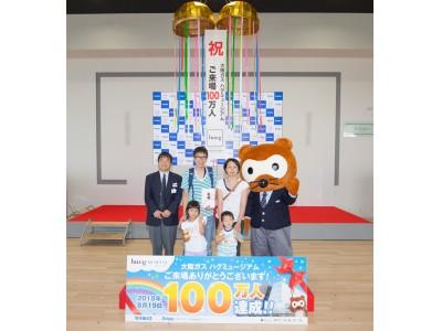大阪ガス「hu+gMUSEUM(ハグミュージアム)」来場者数が100万人を突破