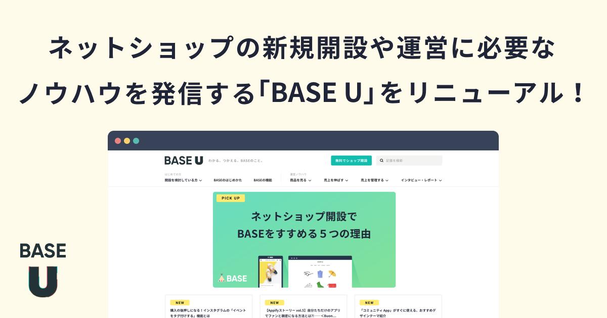 ネットショップの新規開設や運営に必要なノウハウを発信するオウンドメディア「BASE U」をリニューアル