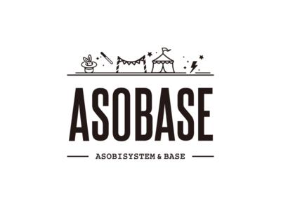 アソビシステムとBASEの共同プロジェクト「ASOBASE」が、 「BASE」加盟店とアソビシステム所属モデルのコラボ商品開発等をサポートするブランド支援メニューを新たに提供開始