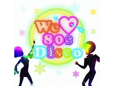 """平成最後の80sディスコイベント! """"We (ハート) 80's Disco"""" ~ グランド ハイアット 東京 2018 Holiday ~"""