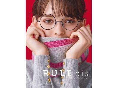 ディノスのファッションブランド「RULE bis」より2018秋コレクションを8月8日に発売