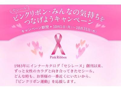 「セシール ピンクリボン・みんなの気持ちをつなげようキャンペーン」開催~ お客様の参加で、乳がんの早期発見・早期治療を推進 ~