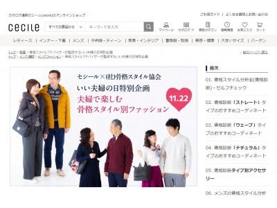 日本初、骨格スタイル分析(R)による夫婦で素敵に見えるファッション特集を、セシールオンラインショップ上にオープン
