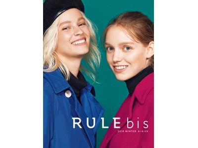 ディノスのファッションブランド「RULE bis」より2018冬コレクションを11月30日に発売~鮮やかカラーの本格ダウンコートや、ふわふわのファーアイテムも~