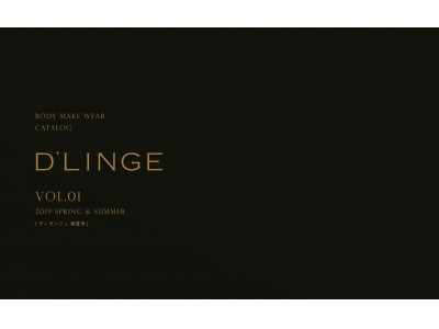 ディノスが、大人の装いをさらに美しく見せるボディウェアブランド 「D'LINGE(ディランジュ)」 のカタログを2月26日創刊!