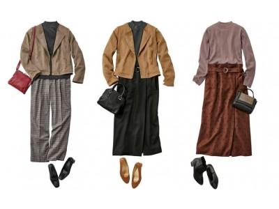 """セシールの大きいサイズのファッションブランド""""プランプ""""より、背が高い女子向けのファッションアイテムを新発売"""