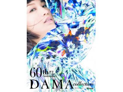 創刊から15年、60号目の感謝を込めて「ものづくり」の礎を物語る、DAMAコレクションの真髄が光る特別アイテムを提案