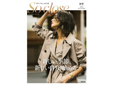 ディノスのファッションブランド『So close, (ソー クロース,) 』より、秋コレクションを新発売