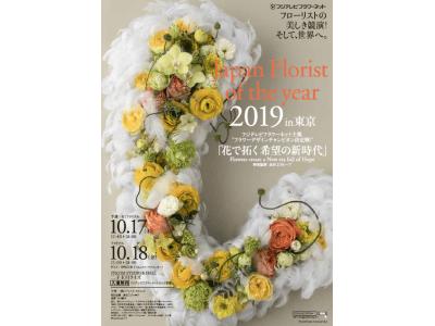 ~フラワーデザインチャンピオン決定戦~「Japan Florist of the year 2019 in 東京」を、10 月に二子玉川で開催!