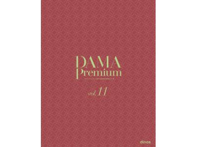 ファッションブランド『DAMA Premium』2019秋冬コレクションを発売