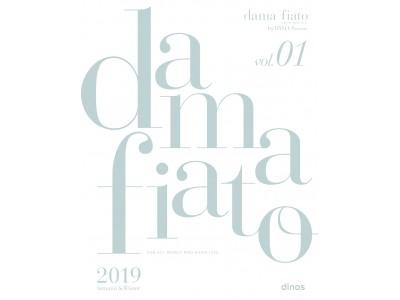 ~「DAMA」シリーズから新登場!モデルの黒田知永子さんが着こなす1冊~ディノスのファッションブランド『dama fiato』が、9月3日デビュー!