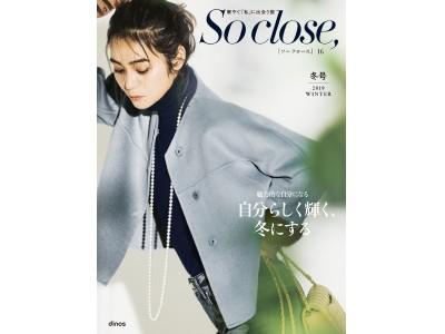 ディノスのファッションブランド『So close, (ソー クロース,) 』より、2019冬コレクションを新発売