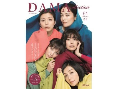 ~カタログ創刊15周年を記念して、大好評のストールやニット、トートを15色で展開!~ファッションブランド『DAMA collection』2019冬コレクションを、9月10日より発売