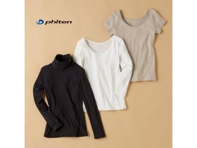 ディノスが、健康ブランド「ファイテン」とコラボ。インナーとパジャマを新発売