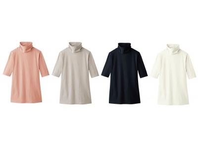 セシールが、あったか機能性衣料『Smart Heat nuku綿(R)』シリーズ2019年新商品「タートルネック5分袖」を発売