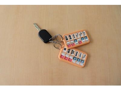 セシールより、外出先での不安を解消し鍵の紛失も防ぐキーホルダーなどを発売