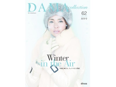 ~洗練された個性が光る、今冬の注目エッセンス「ウインター・マリン」を特集~ファッションブランド『DAMA collection』2019真冬コレクションを、11月6日より発売