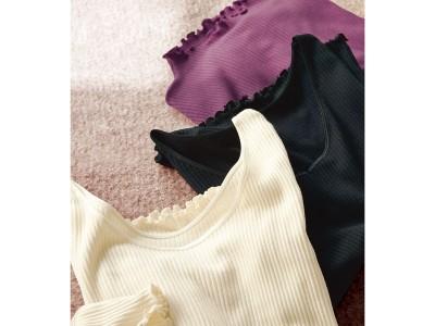 セシールが、ウールを綿でくるんだ天然素材の糸を使用した「綿ウールリブインナー」を発売