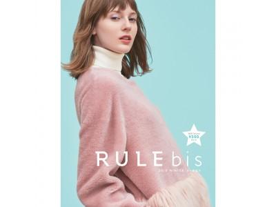 ディノスのファッションブランド「RULE bis」より2019冬コレクションを11月28日に発売