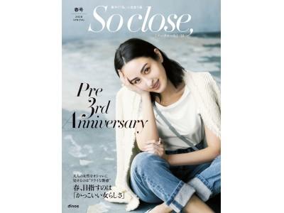 ディノスのファッションブランド『So close, (ソー クロース,) 』より、2020春コレクションを新発売