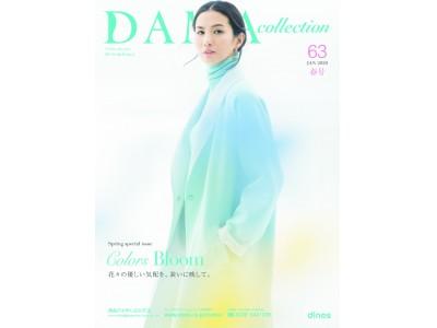 """~洗練の中に、軽やかさをプラスした""""春""""アイテムを特集~ファッションブランド『DAMA collection』2020春コレクションを、1月14日より発売"""