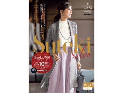 セシールより、50代以上の女性に向けたファッションカタログ『Suteki salon (すてきさろん )』が 2月1日に 復刊!