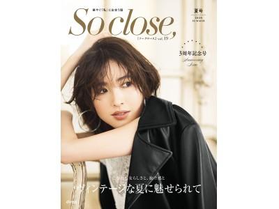 ディノスのファッションブランド『So close, (ソー クロース,) 』より、2020夏コレクションを新発売