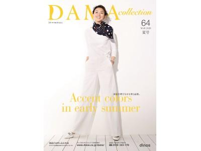 ~華と品格を演出!初夏を呼び寄せるアクセントカラーを提案~ファッションブランド『DAMA collection』2020夏コレクションを、3月11日より発売